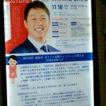 11/18(月)にNTTクレドホールで「新井貴浩講演会」開催!応募締め切りは10/25(金)