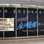 「ASSEカフェ&レストラン全力閉館半額キャンペーン!」本日9/27(金)から3日間!