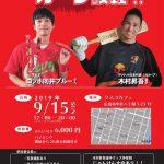 9/15(日)にクスコカフェでカープOB木村昇吾さんのトークショー開催!参加申し込み受付中
