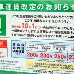 消費税率の引き上げに伴い明日10/1(火)から広島電鉄の市電運賃が一部値上げ!