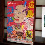 様々な日本文化を体験!9/7(土)・8(日)に広島東照宮で「広島江戸まつり」開催