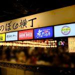 時間無制限・定額制飲み放題ではしご酒が楽しめる「広島呑み屋街 ほのぼの横丁」が広島駅南口にオープン!