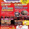 広島テレビで9/8(日)にeスポーツとカープ戦パブリックビューイング!ゲストはカープOB池谷さん