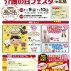 11月に「介護の日フェスタ in 広島」開催!カープOB安仁屋宗八さんのトークショーも