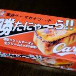 アクト中食からカープとコラボした「勝たにゃ~ら!!」登場!クリームチーズが濃厚なカタラーナ