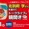 カープOB北別府さん出演「トークライブ&鏡開き in TAU」10/4(金)開催!応募は9/25(水)まで