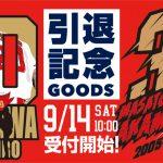 カープ永川選手と赤松選手の「引退記念グッズ」が登場!通販は9/14(土)10:00~
