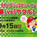 NHK広島放送局で9/15(日)「カープ vs ヤクルト」戦の8Kパブリックビューイング実施!