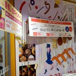 広島駅ASSEで本日9/27(金)~「パンタステーション!!」開催!日替わりで美味しいパンが登場