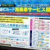広電電車で10/1(火)から「市内線ICカード再乗車サービス」開始!引き去りなしで再乗車可能に