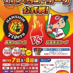 今週末の9/7(土)・8(日)の2日間は高知県の安芸タイガース球場で2軍「阪神 vs カープ」戦開催!