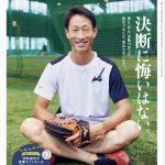 「ひろしま県民だより」第358号にはカープ赤松真人さんの特別インタビュー掲載!Webでも読めます