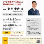 11/26(火)にJAIFA福山協会セミナー「ファンを魅了する漢(おとこ)新井貴浩のファン作り」開催!チケットは10/25(金)販売開始