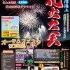 明日10/27(日)に「オータムフェスタ江田島」開催!約2,100発の「江田島湾海上花火大会」も