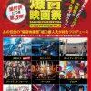 大音響で映画鑑賞できる「爆音映画祭」の第3弾が10/24(木)~27日(日)に109シネマズ広島で!