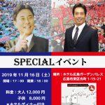 11/16(土)にカープOB天谷宗一郎さんとヤクルト2軍監督に就任された池山隆寛さん出演のディナーショー開催!
