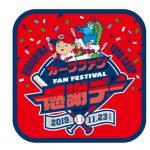 「カープファン感謝デー2019」が11/23(土・祝)にマツダスタジアムで開催!