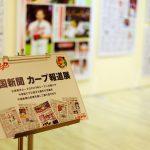 アルパークでカープの激闘や引退された選手の活躍を振り返る「中国新聞 カープ報道展」開催中!