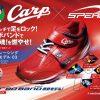 カープとコラボしたジュニアシューズ「スピアレーシング カープモデル 03」登場!