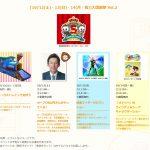 ちゅーピー住宅展示場で「ちゅーピータウン5周年大感謝祭」開催!カープOB山内泰幸さんによるイベントも