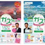 11/3(日)と11/9(土)の「ガス展」でカープOB達川光男さんのトークショー開催!
