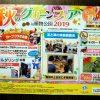 広島市植物公園で10/19(土)~27(日)に「秋のグリーンフェア」開催!カープコラボ企画も