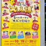 10/19(土)・20(日)の2日間「HOMEぽるフェス 大人博」開催!カープOB北別府学さんも出演