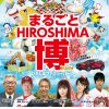 11/16(土)・17(日)に「まるごとHIROSHIMA博2019」開催!カープOB達川さん・赤松さんのトークショーも