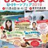 11/4(月・休)に東京交通会館で「もっとひろしまU・Iターンフェア」開催!カープOB天谷さんのトークショーも