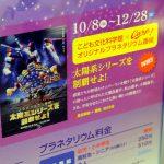 プラネタリウムのカープ番組「太陽系シリーズを制覇せよ!」が明日10/8(火)~上映再開!