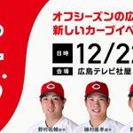 12/22(日)にエキキタでカープイベント「カープフェス2019」開催!野村・磯村・野間選手や永川コーチが参加