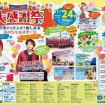 広島ビジネス倶楽部の「大感謝祭」が11/24(日)に!来季から2軍投手コーチとなる永川勝浩さんのトークショーも