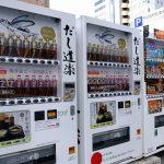 自販機で売られている出汁「だし道楽 PREMIUM 焼きあご・宗田節入り」を買ってみました!