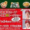 「日清のどん兵衛 Presents 広島東洋カープファン感謝こだわりトークショー」は本日11/24(日)開催!