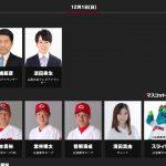本日11/30(土)と明日12/1(日)に「広島テレビホール」で「セ・パe交流戦 後節」開催!カープ選手も出演