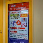 ひろしま駅ビル ASSEで11/30(土)にカープ野村投手のトークショー開催!応募は11/24(日)まで