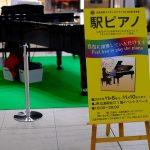 広島駅の北口1階にグランドピアノが!誰でも自由に演奏できます