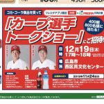 コカ・コーラとフレスタのコラボ企画で堂林・磯村選手出演「カープ選手トークショー」開催!