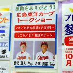 今週末の11/24(日)にフジグラン広島で赤松さん、岩本さん出演「カープトークショー」開催!