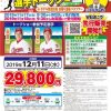 阪急交通社からカープ九里・床田投手と天谷宗一郎さん参加のトークショー付き温泉ツアー開催!