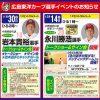 三次CCプラザで11/30(土)に岩本貴裕さん、12/14(土)に永川勝浩さんのトークショー&サイン会開催!