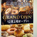 世界のドーナツが食べられる!専門店「ジャック イン ザ ドーナッツ」がジ・アウトレット広島に
