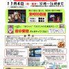 カープOB岩本貴裕さんも出演!11/4(月・休)に「神田山荘フェスタ2019」開催