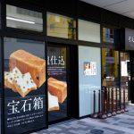 高級食パン専門店「考えた人すごいわ」が広島に登場!11/12(火)グランドオープン、本日11/11(月)プレオープン