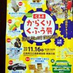 カープヘルメットをかぶってMAZDA3と写真を撮れる!11/16(土)に「からくりくふう展」開催