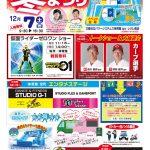 12/7(土)に「第5回 くれ宝町冬まつり」開催!カープ西川選手・野間選手のトークショーも