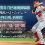 12/8(日)に「西川龍馬スペシャルイベント」、ゲストにカープ選手も!明日11/15(金)19:00~受付開始