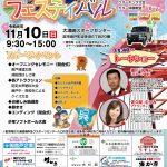 呉市音戸町で11/10(日)に「おんどフェスティバル」開催!カープOB達川さんのトークショーも