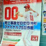 交通死亡事故抑止に向けた取り組み「アンダー75作戦」、現在のポスターはカープ曽根選手です!