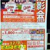 ビバーチャで12/15(土)にカープ中村恭平・磯村嘉孝選手出演の撮影会!チケットは11/17(日)~